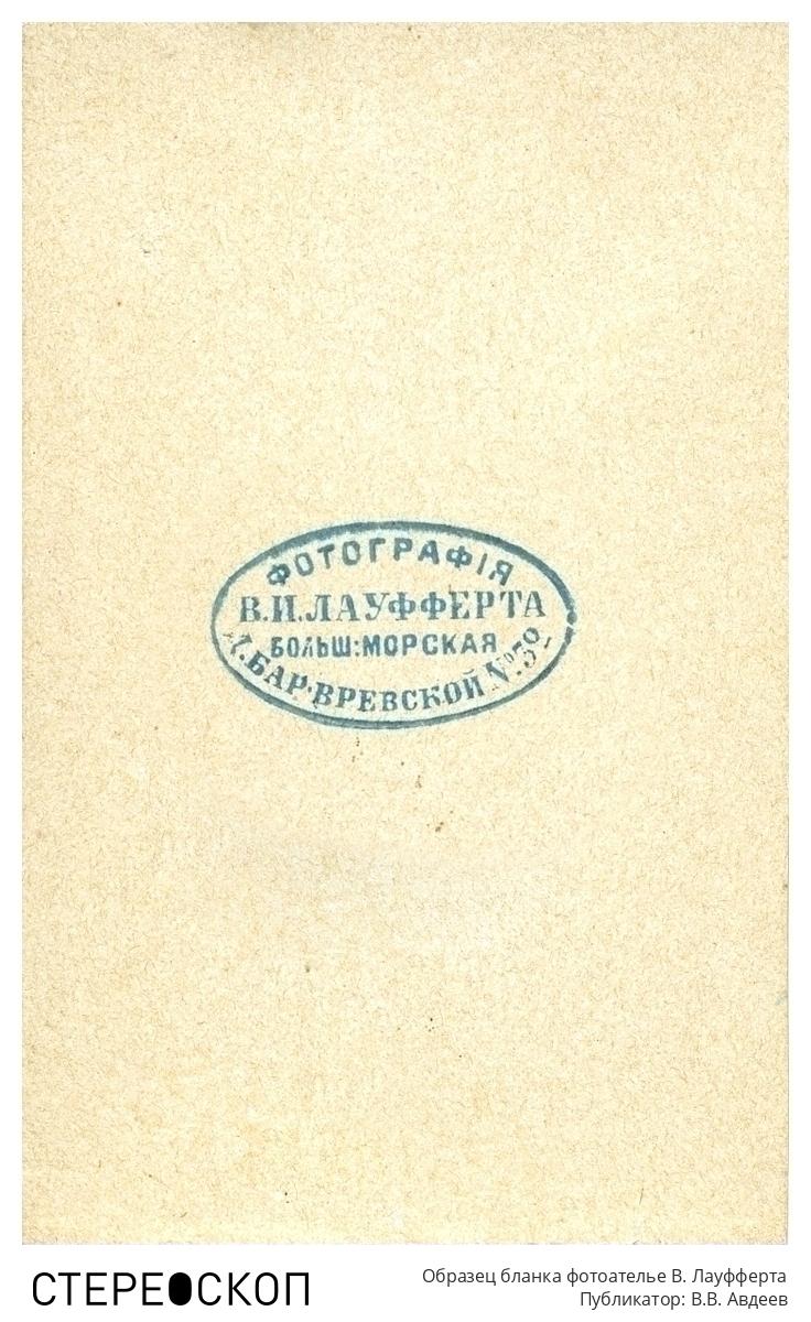 Образец бланка фотоателье В. Лауфферта