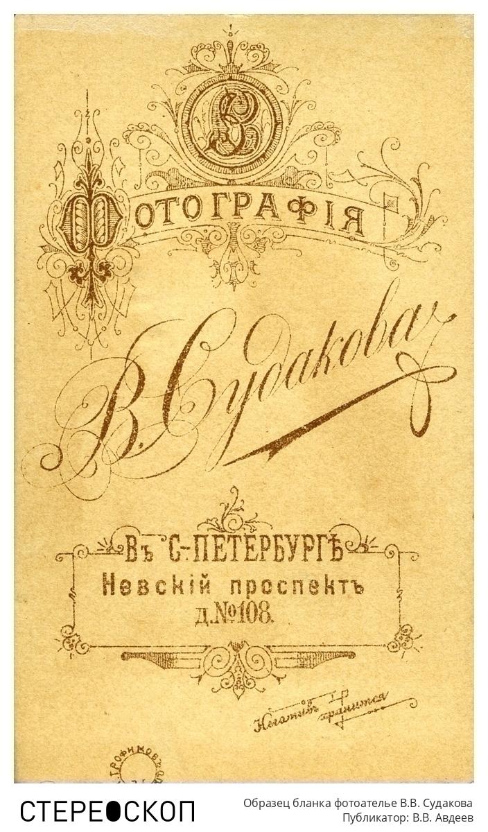 Образец бланка фотоателье В.В. Судакова