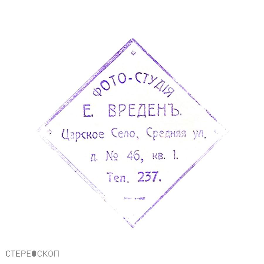 Штамп фото-студии Е.Ф. Вреден.