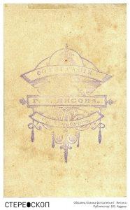 Образец бланка фотоателье Г. Янсона