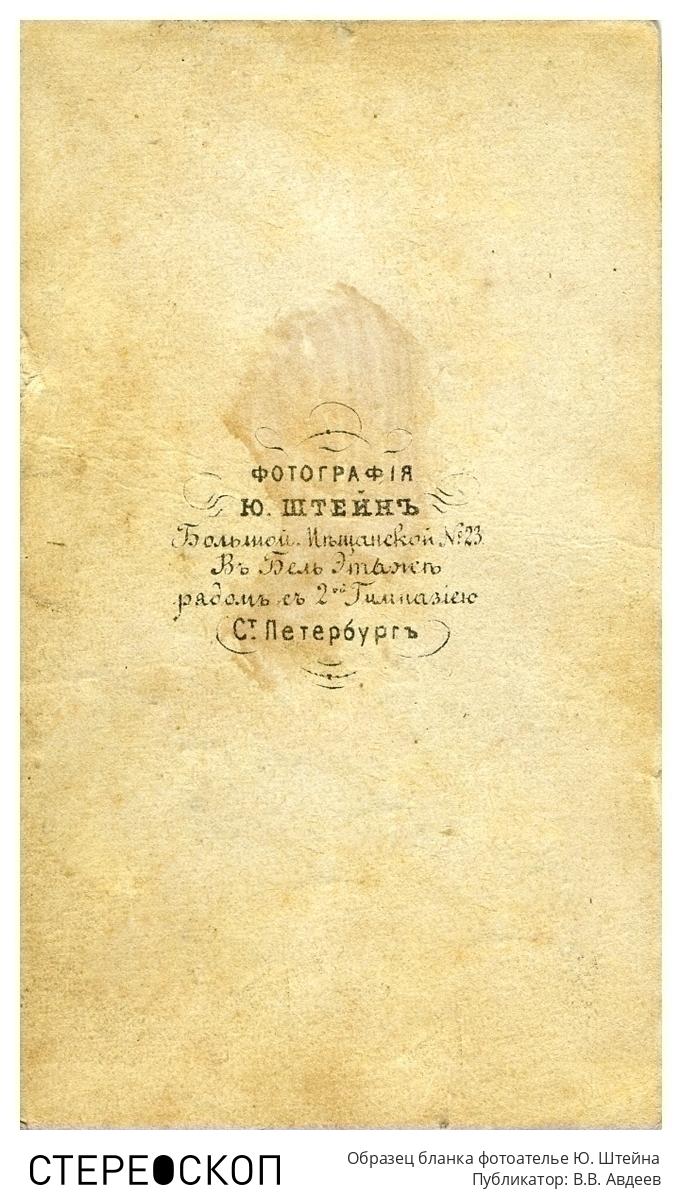 Образец бланка фотоателье Ю. Штейна