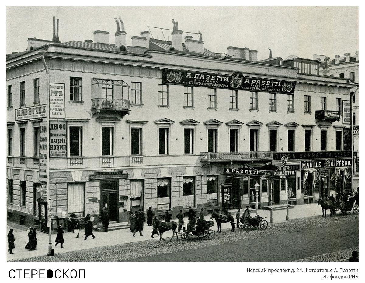 Невский проспект д. 24. Фотоателье А. Пазетти