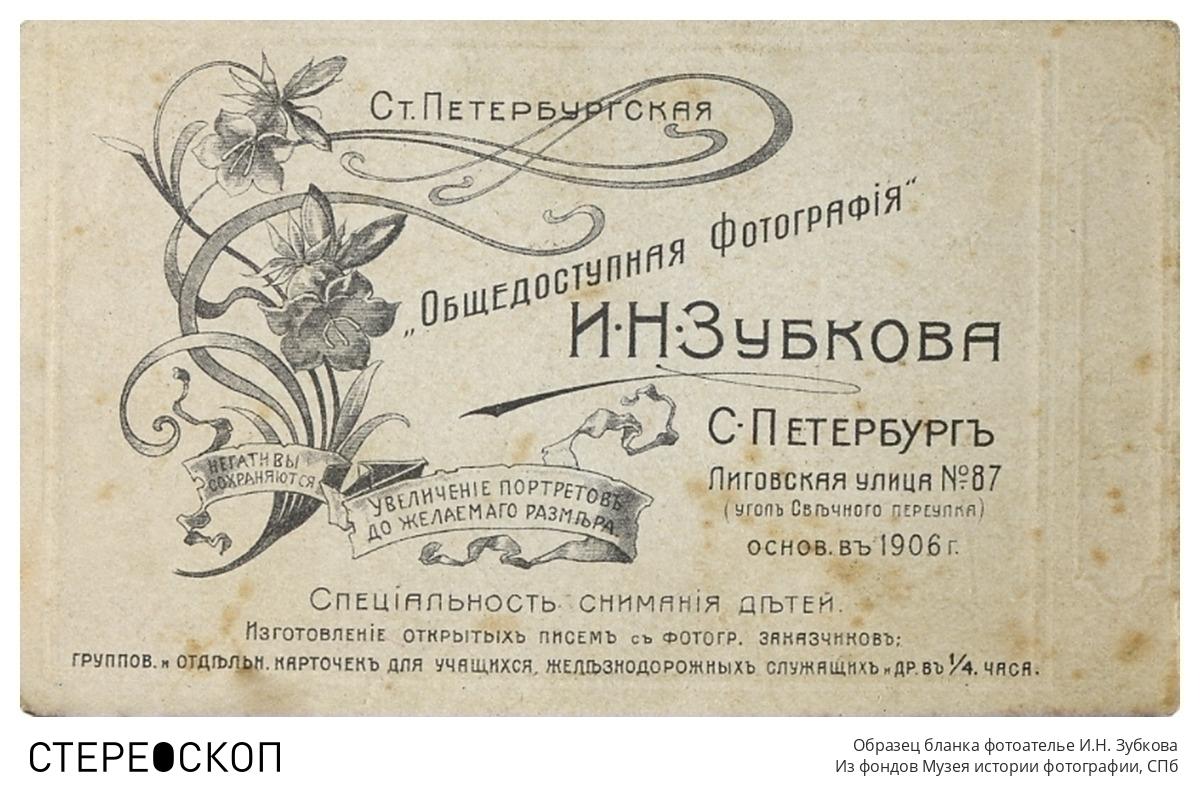 Образец бланка фотоателье И.Н. Зубкова