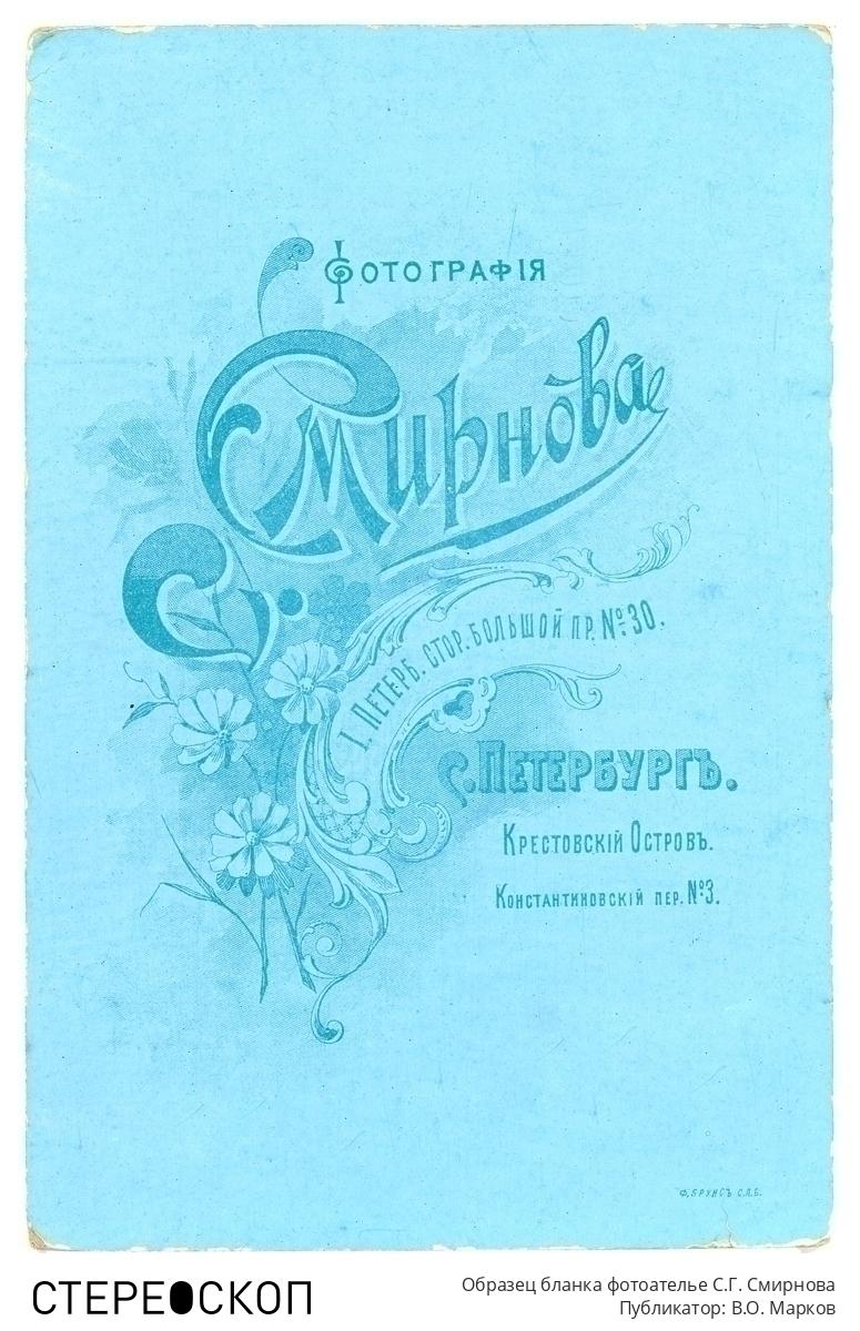 Образец бланка фотоателье С.Г. Смирнова