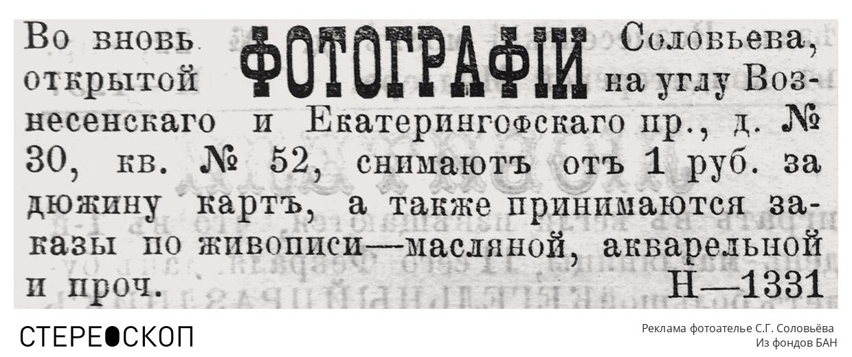 Реклама фотоателье С.Г. Соловьёва