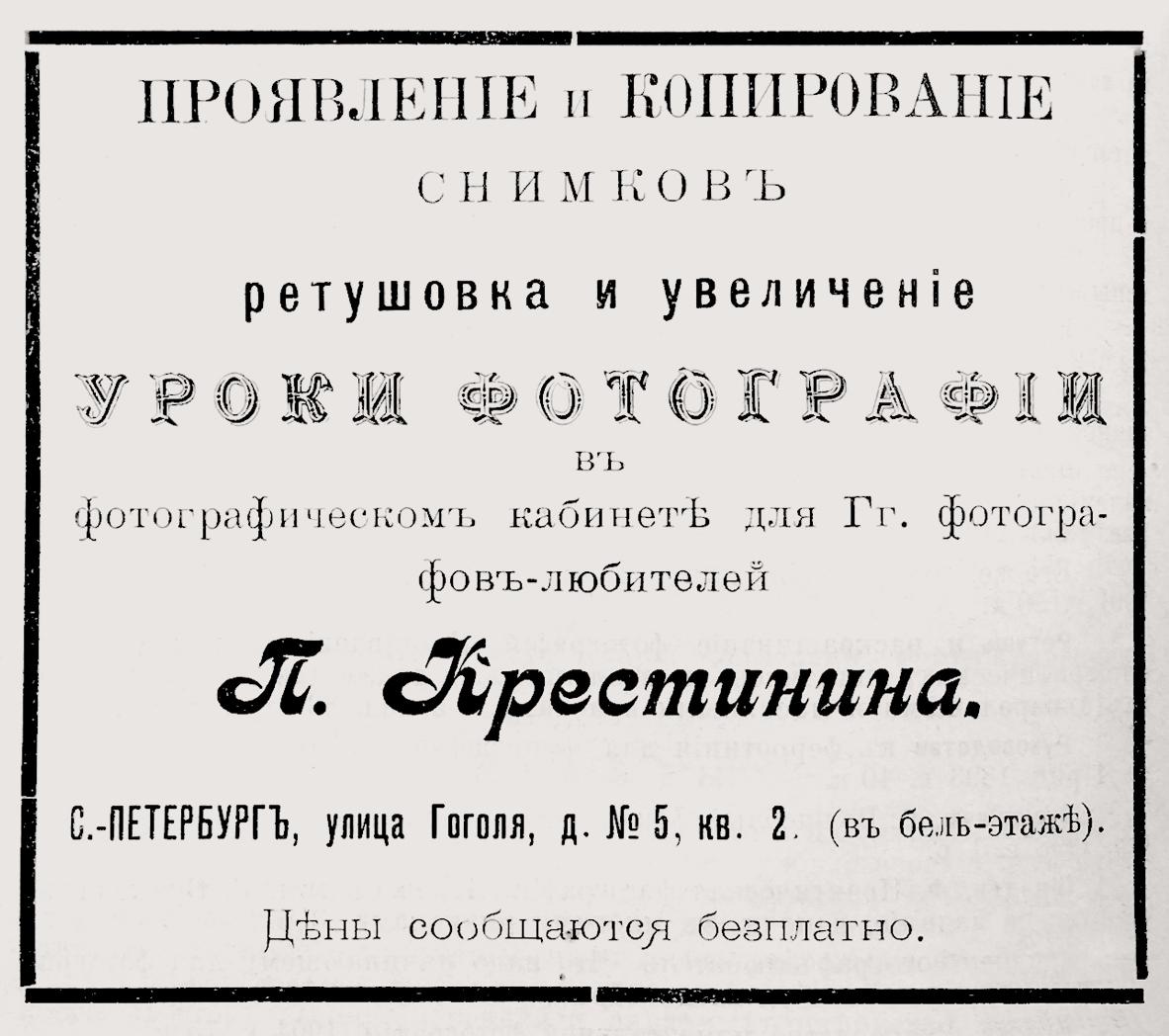 Реклама фотоателье П. Крестинина