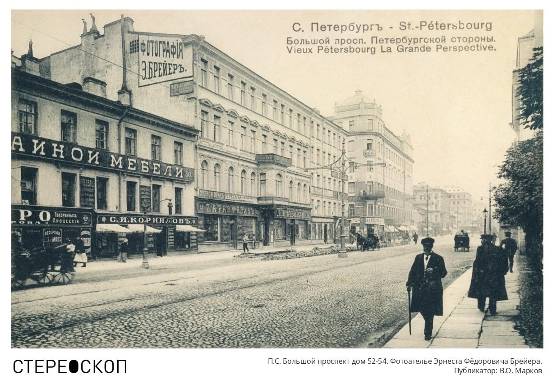 П.С. Большой проспект дом 52-54. Фотоателье Эрнеста Фёдоровича Брейера.