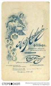 Образец бланка фотоателье А.Ф. Алексеева
