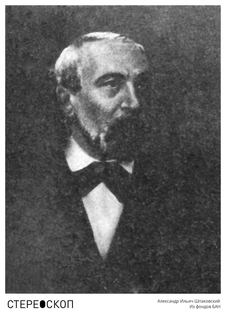 Александр Ильич Шпаковский