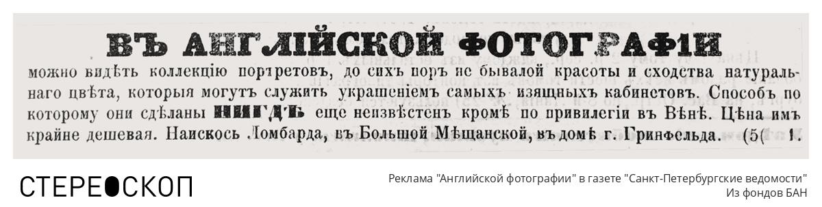 """Реклама """"Английской фотографии"""" в газете """"Санкт-Петербургские ведомости"""""""