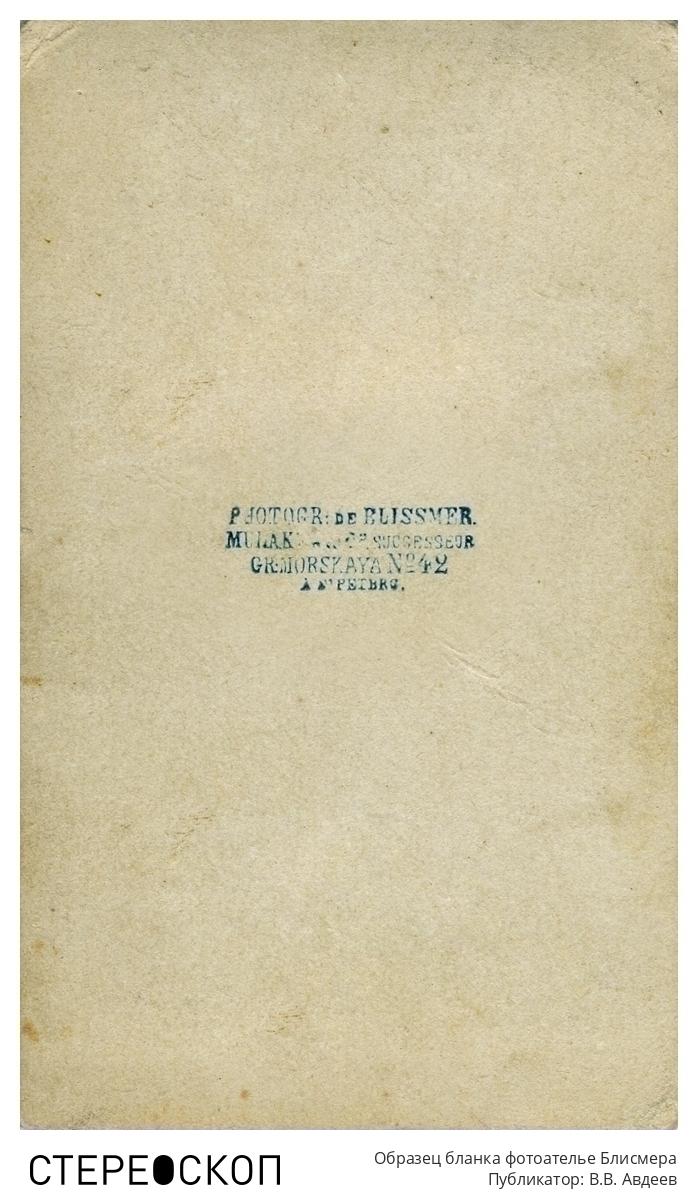 Образец бланка фотоателье Блисмера
