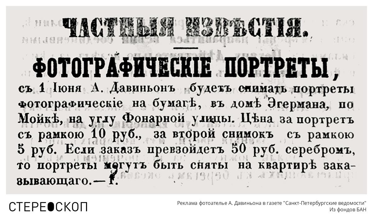 Реклама фотографа Давиньона Санкт-Петербургские ведомости