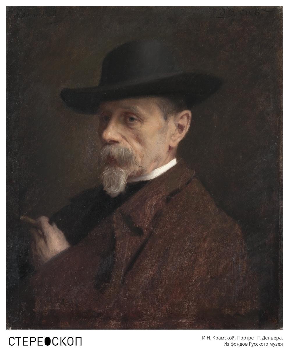 И.Н. Крамской. Портрет Г. Деньера.