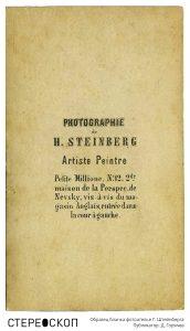 Образец бланка фотоателье Генриха Штейнберга