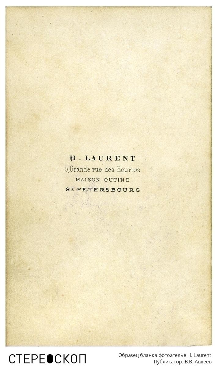 Образец бланка фотоателье H. Laurent