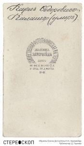 Образец бланка фотоателье Н.А. Зауервейда