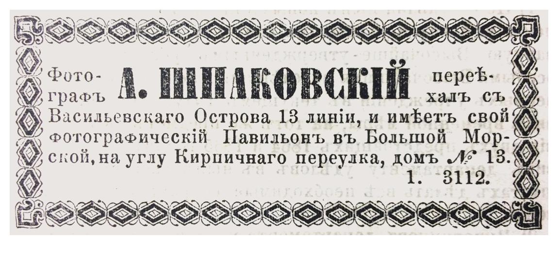 Реклама фотоателье А.И. Шпаковского