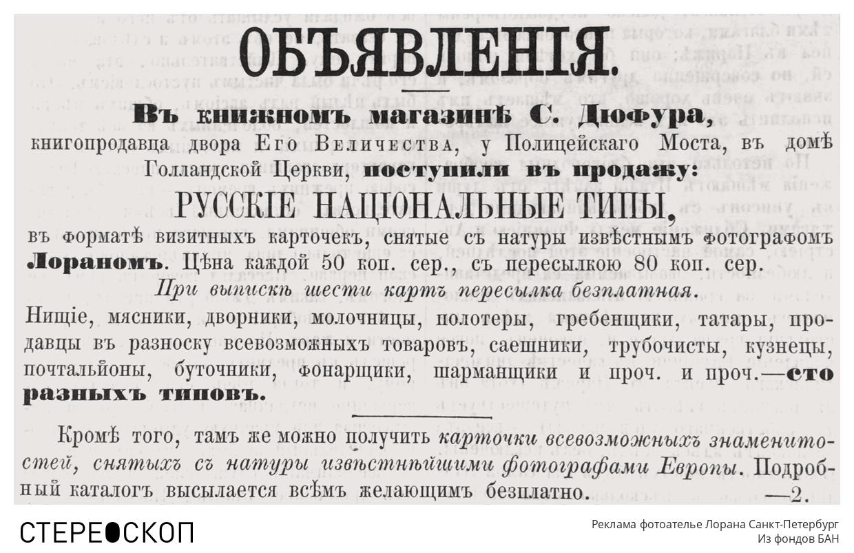 """Голос"" №98 от 24 апреля 1863 года."