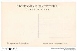 Императорский Ботанический сад Петра Великого.