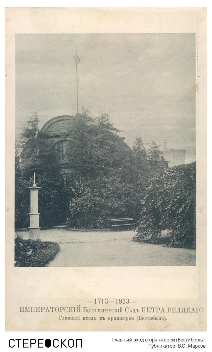 Императорский Ботанический сад Петра Великого. Главный вход в оранжереи (Вестибюль).