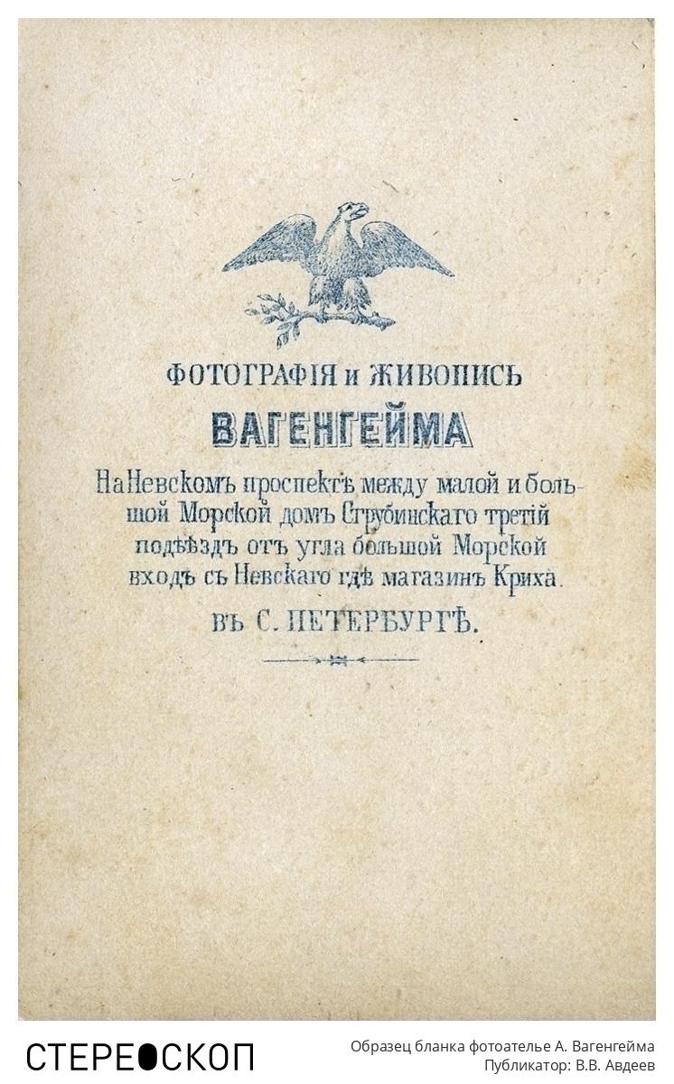Образец бланка фотоателье А. Вагенгейма