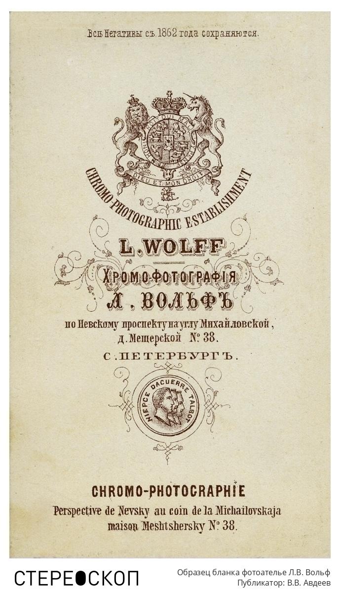 Образец бланка фотоателье Л.В. Вольф