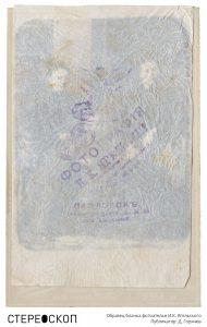 Образец бланка фотоателье И.К. Ягельского