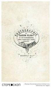 Образцы бланков фотоателье А.Ф. Бухгольц