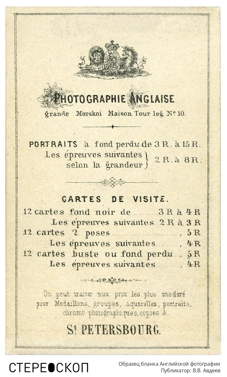 Образец бланка Английской фотографии