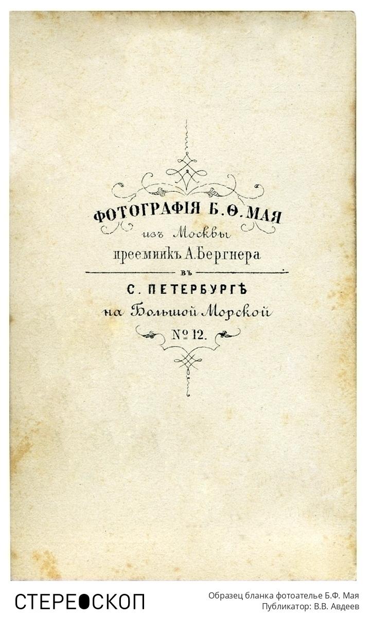 Образец бланка фотоателье Б.Ф. Мая