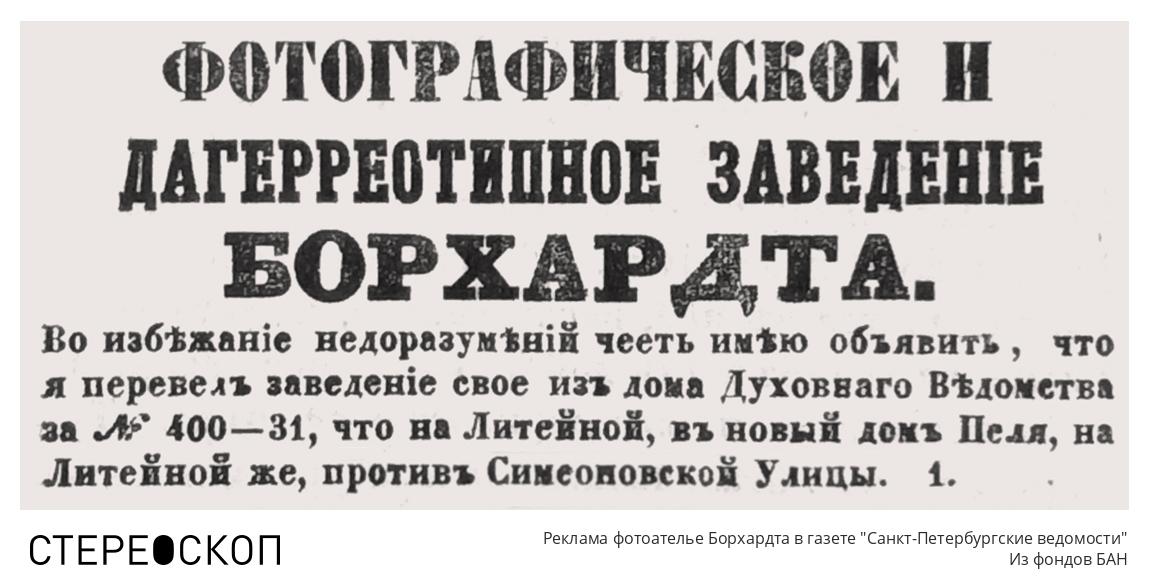 """Реклама фотоателье Борхардта в газете """"Санкт-Петербургские ведомости"""""""