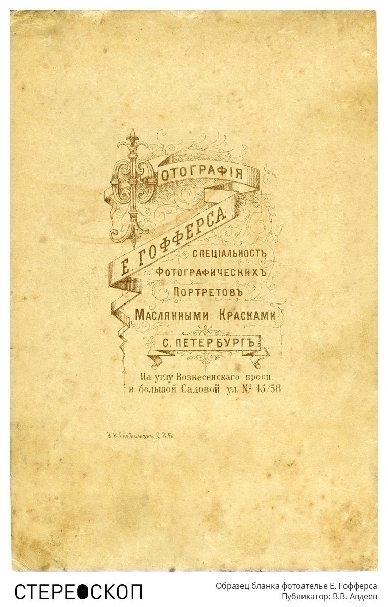 Образец бланка фотоателье Е. Гофферса