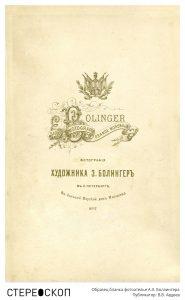 Образец бланка фотоателье А.Э. Боллингера