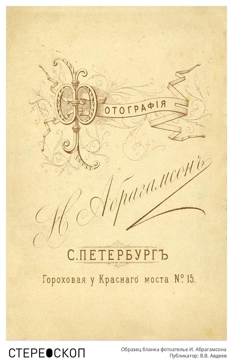 Образец бланка фотоателье И. Абрагамсона