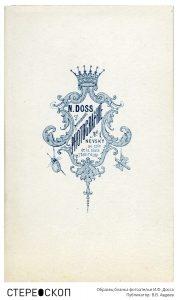 Образец бланка фотоателье И.Ф. Досса