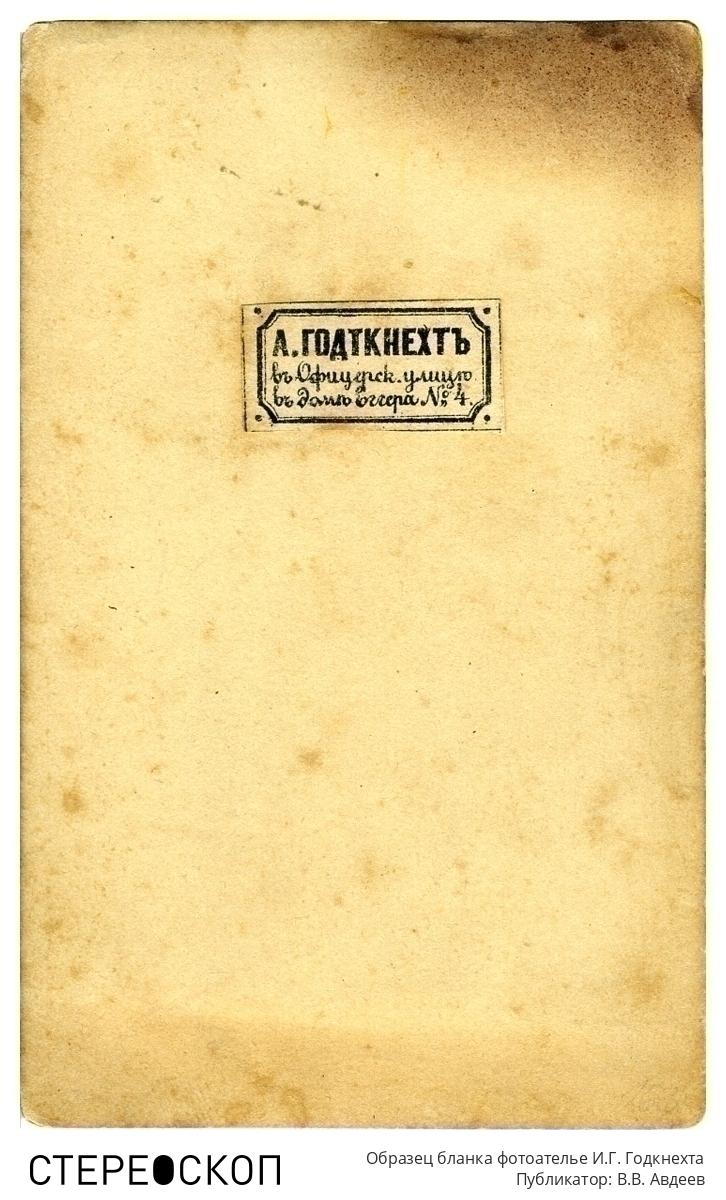 Образец бланка фотоателье И.Г. Годкнехта