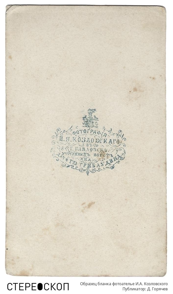 Образец бланка фотоателье И.А. Козловского
