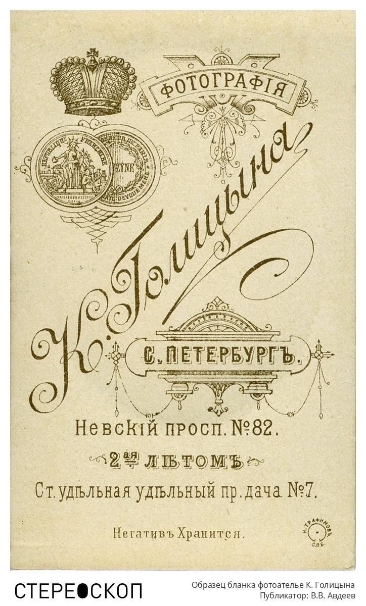 Образец бланка фотоателье К. Голицына