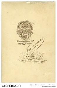 Образец бланка фотоателье Л.В. Гроссмана