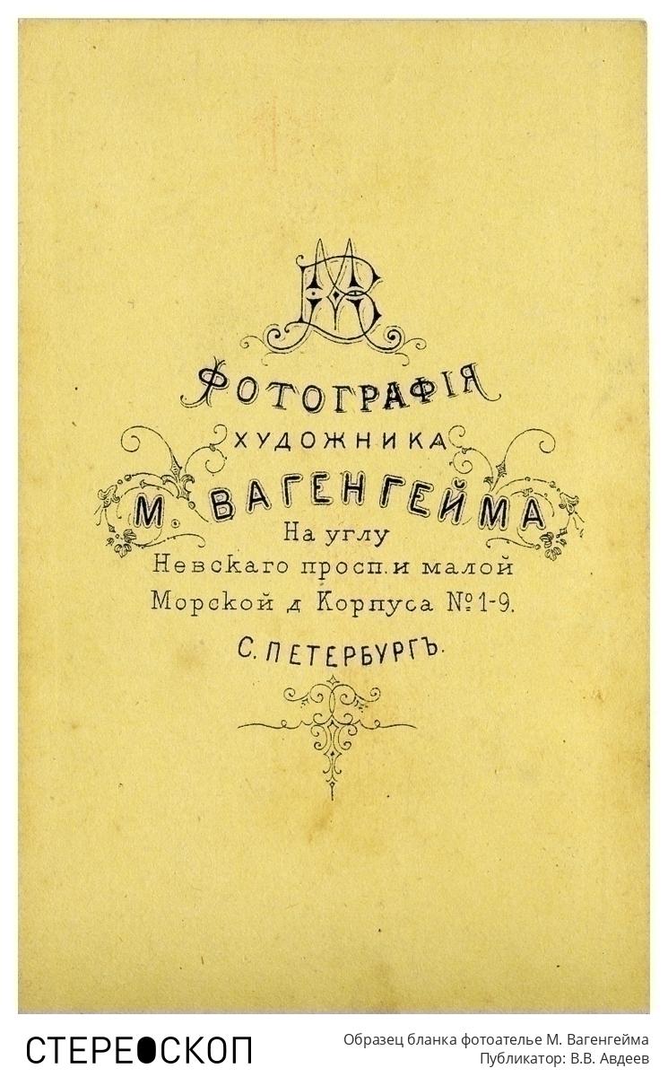 Образец бланка фотоателье М. Вагенгейма