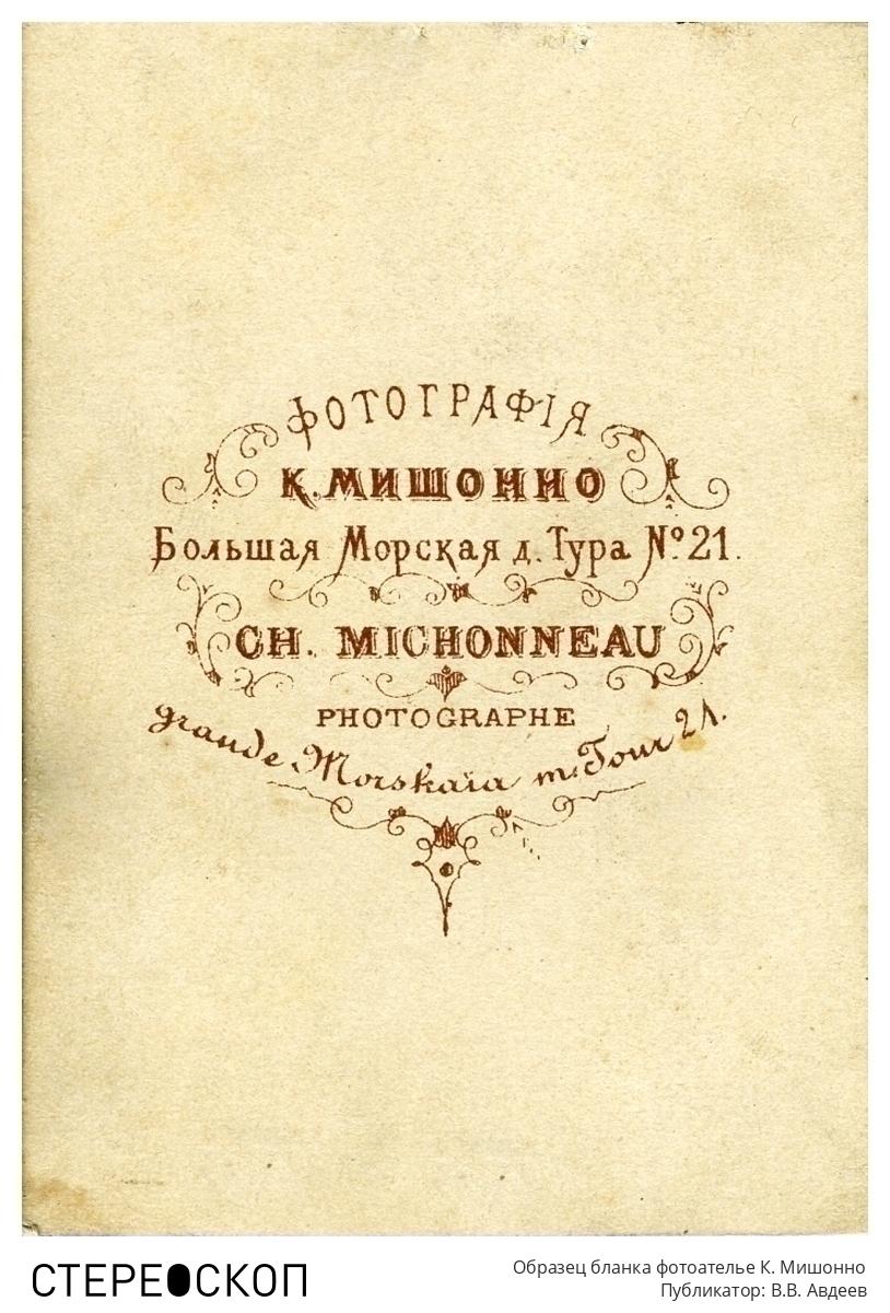 Образец бланка фотоателье К. Мишонно