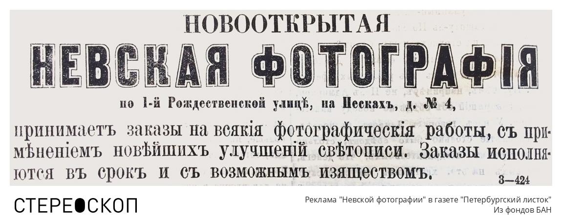 """Реклама """"Невской фотографии"""" в газете """"Петербургский листок"""""""