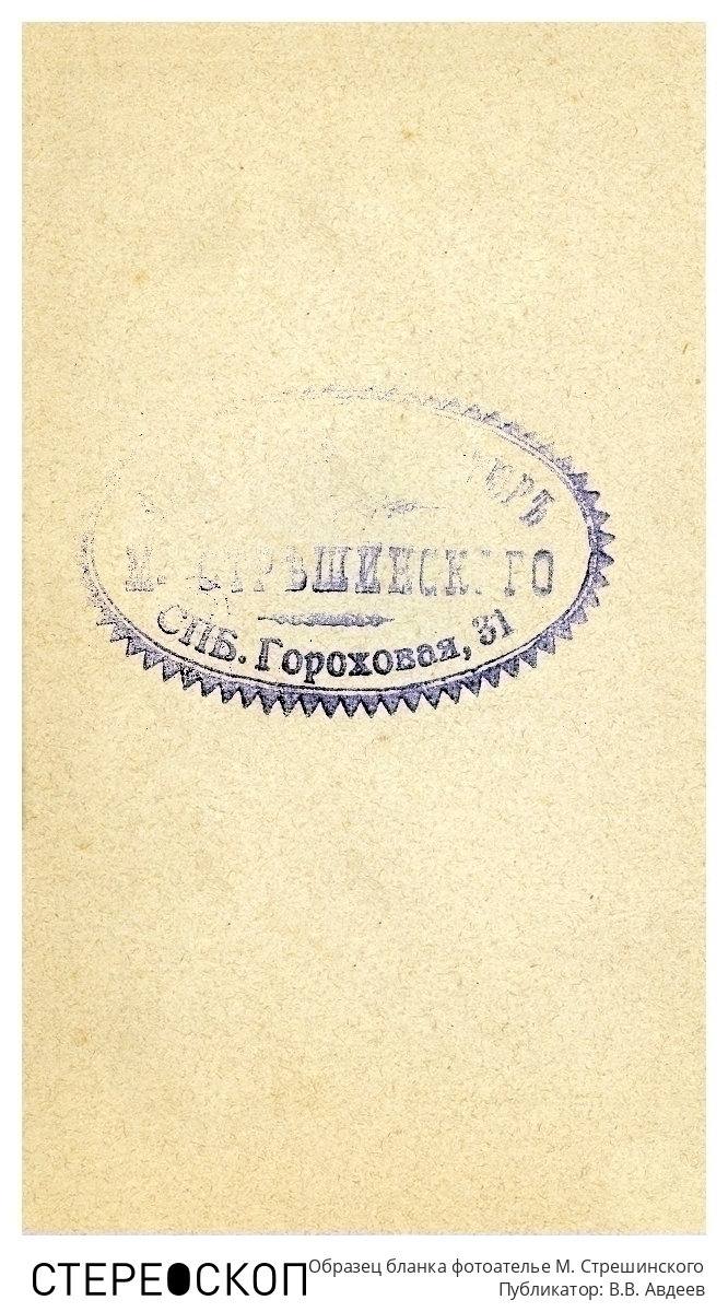Образец бланка фотоателье М. Стрешинского