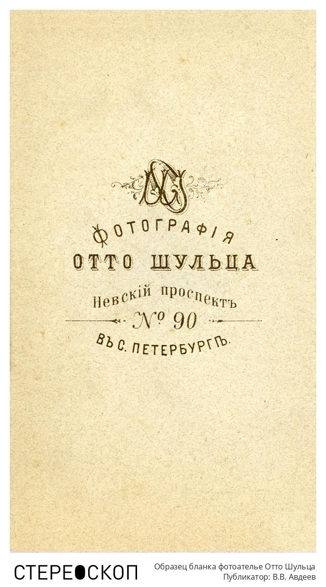 Образец бланка фотоателье Отто Шульца