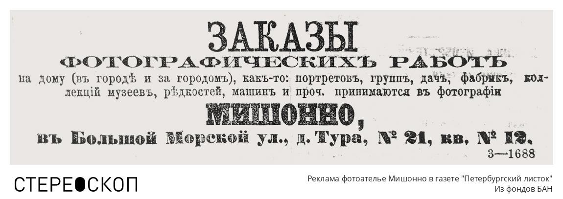 """Реклама фотоателье Мишонно в газете """"Петербургский листок"""""""