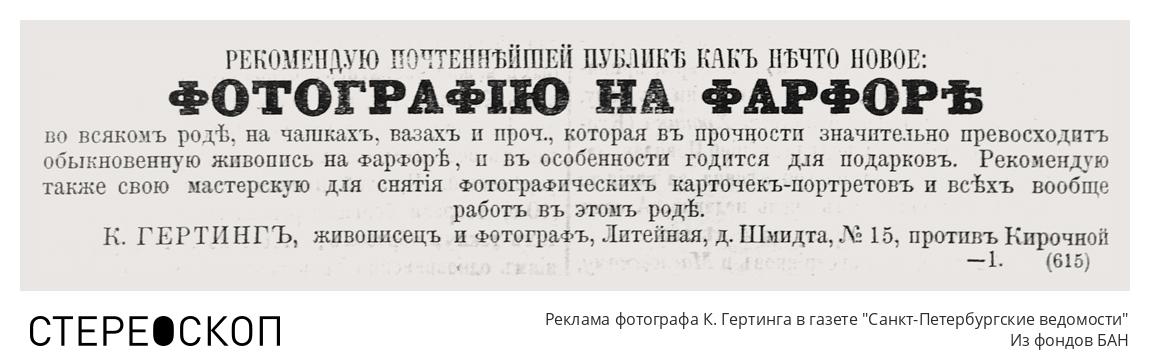 """Реклама фотографа К. Гертинга в газете """"Санкт-Петербургские ведомости"""""""