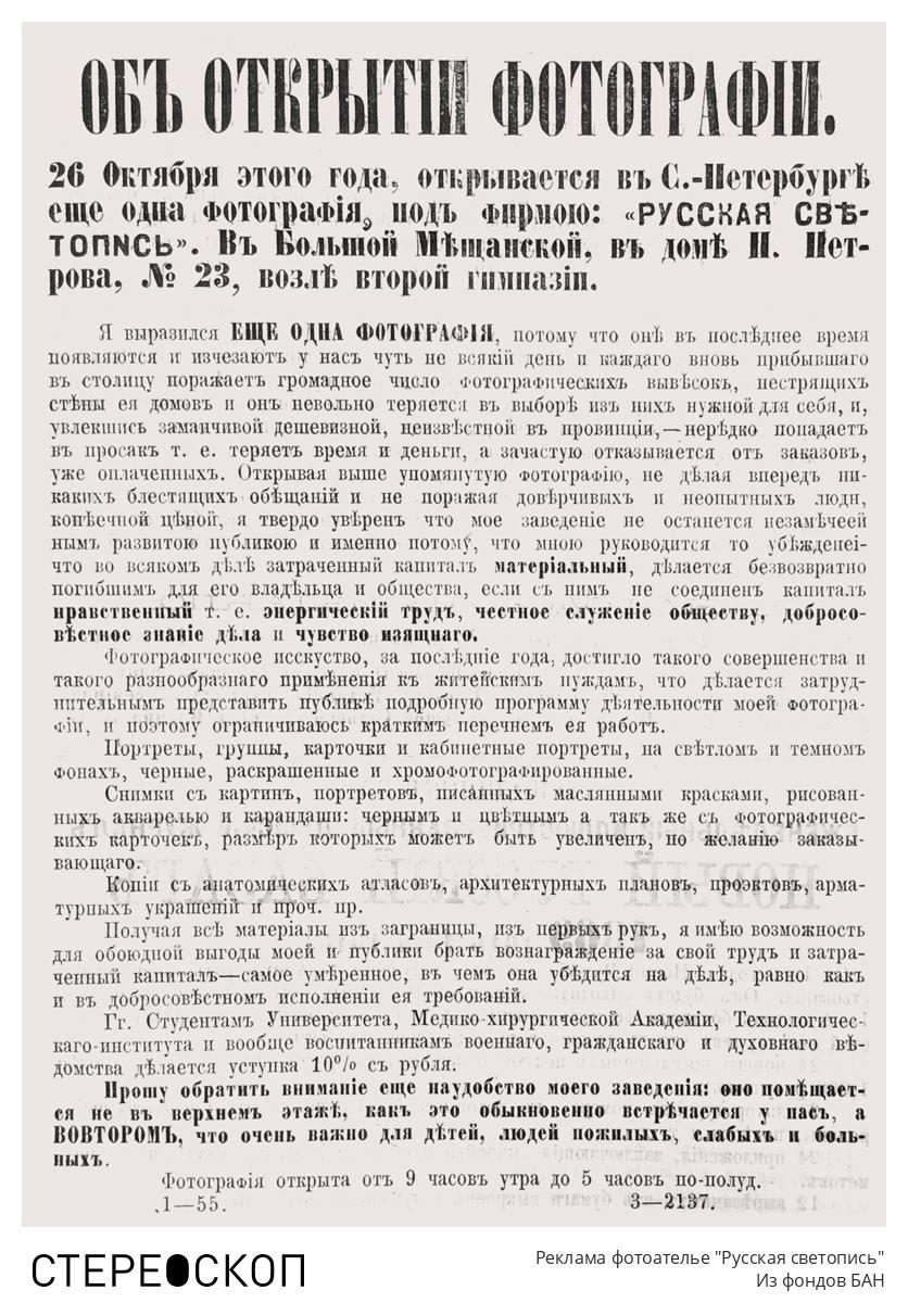 """Реклама фотоателье """"Русская светопись"""""""