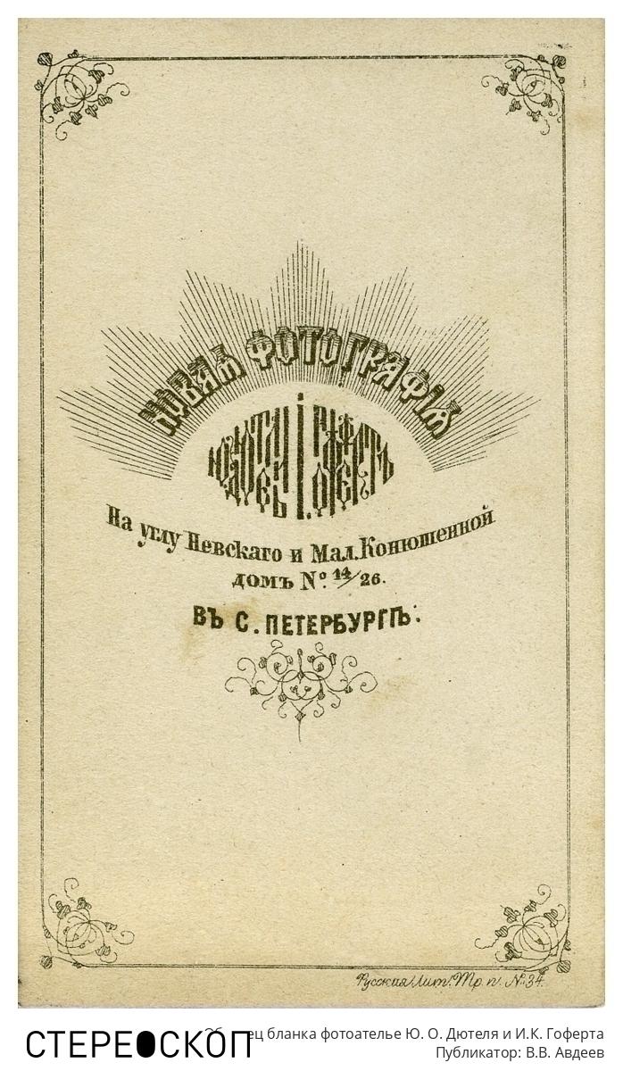 Образец бланка фотоателье Ю. О. Дютеля и И.К. Гоферта