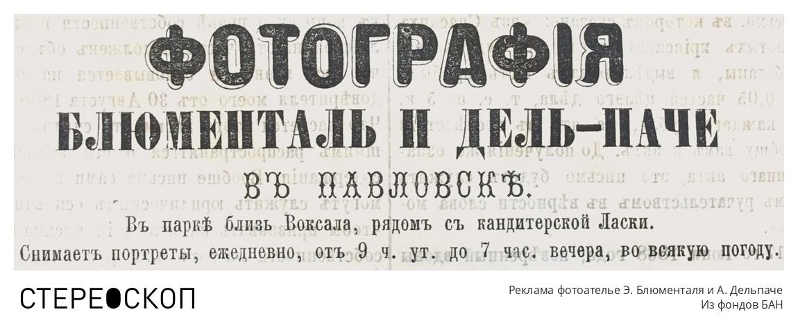 Реклама фотоателье Э. Блюменталя и А. Дельпаче