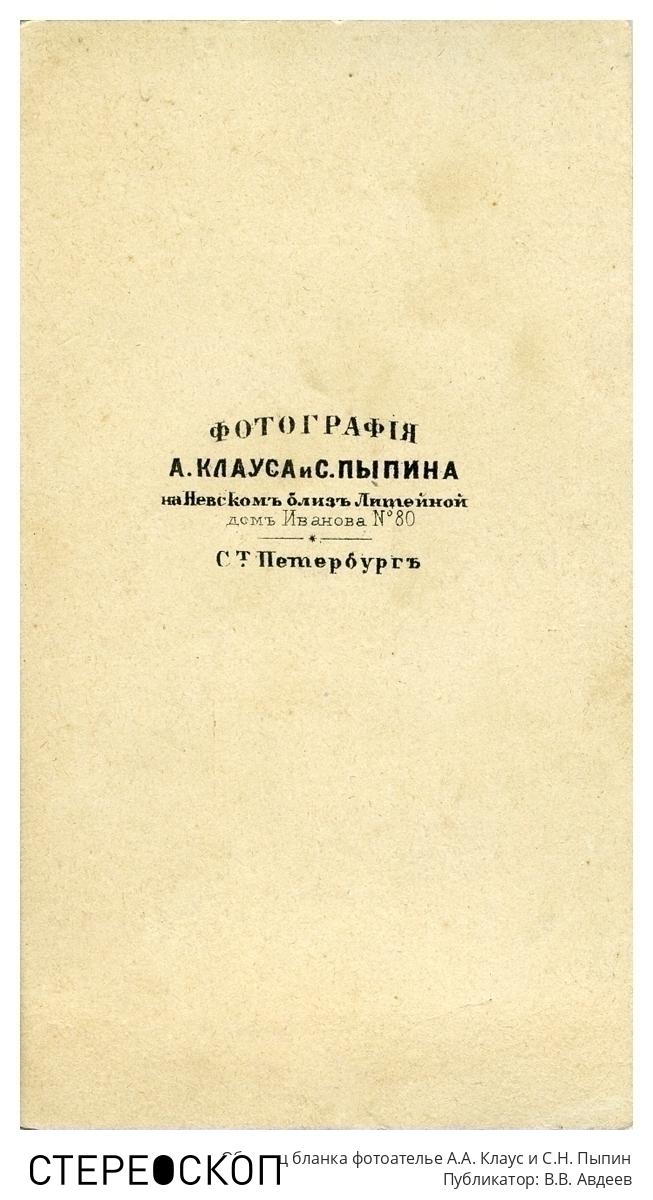 Образец бланка фотоателье А.А. Клаус и С.Н. Пыпин